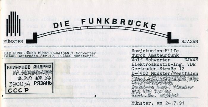 funkbrucke-s.jpg