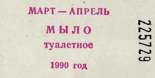 talon-1990.jpg