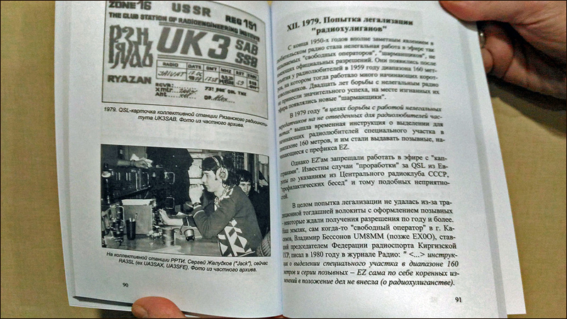 > The electronic version of the book Points and Dashes of the Last Century. From the History of Ryazan Amateur Radio. The Soviet Period