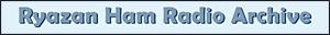 Ryazan. Ham Radio Archive